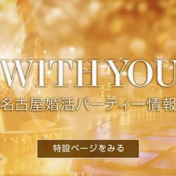 konkatsu_party_banner
