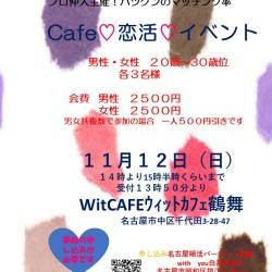 CAFE11月イベントwit